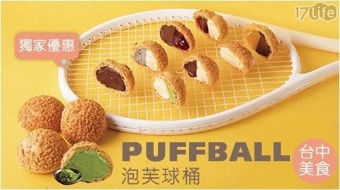 台中最新網美甜點PUFFBALL!17LIFE獨家優惠 LUCKY7 泡芙球桶,酥脆外皮X爆漿內餡,超吸睛!超療癒!超美