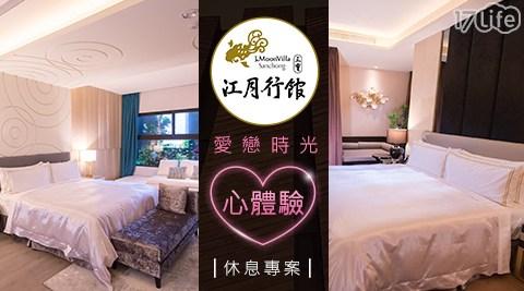 江月villa行館/三重/摩鐵/休息/江月/villa/按摩浴缸