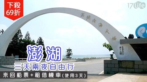 景騰澎湖旅遊/景騰/澎湖/船票/搭船/租車/自助旅行