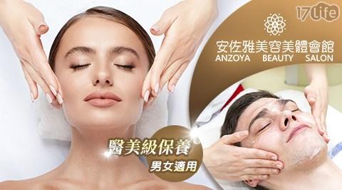 醫美級保養,運用專業手技搭配優質產品,還原你的臉部需求!不打針零侵入,一樣可擁有嫩白美肌,男性也可用