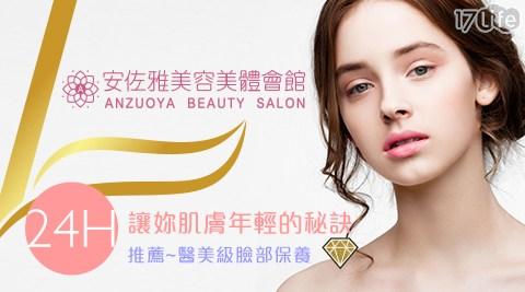 安佐雅美容美體會館- 醫美級~美肌保養進化術