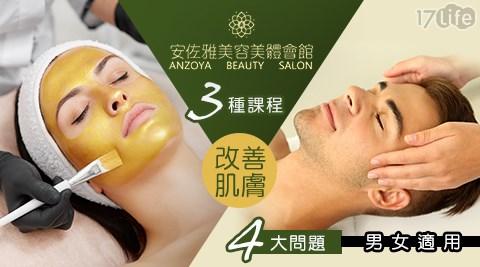 安佐雅美容美體會館- 【三種課程改善四大問題】微形美肌全能氧膚護理