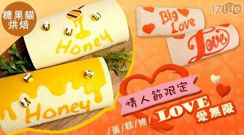糖果貓烘焙/情人節/表白蛋糕/告白蛋糕/手工蛋糕/蛋糕捲/下午茶/甜點/團購甜點/團購/草莓/蜂蜜