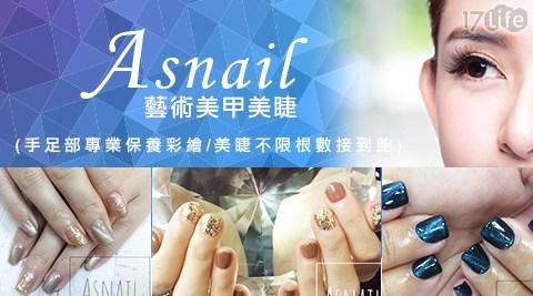 Asnail/as/asnail/美甲美睫/女神/保養/彩繪/美睫/指彩/小資女/美甲/美睫/不限根數