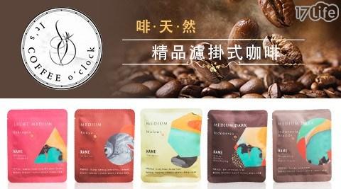 沖泡/咖啡/濾掛/濾掛咖啡/防彈/生酮/金像獎/品牌/黑咖啡/精品
