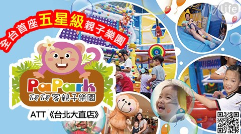 PaPark親子樂園-ATT《台北大直店》優惠套票