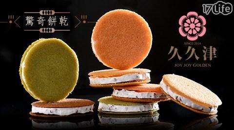 久久津/驚奇餅/脆餅/薄餅/甜點/下午茶