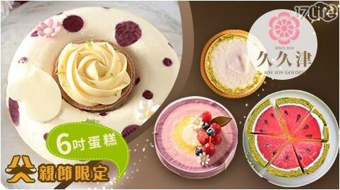 久久津/日本/母親節/母親節蛋糕/蛋糕/甜點/乳酪蛋糕/冰淇淋/水果/檸檬/西瓜/彩虹