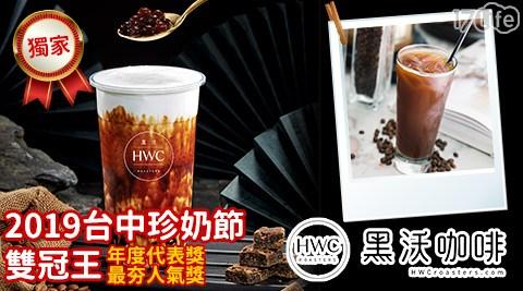 黑沃咖啡-雙11限定140元飲品兌換券
