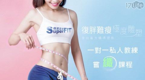 SuperFIT/極度塑身/私人教練/一對一/瘦身/纖體/減肥