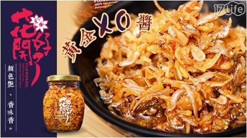 花開好了/xo醬/海鮮/醬料/水餃/麵/拌麵/拌飯/黃金XO醬