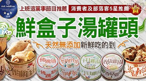 罐頭/即食/湯品/干貝/佛跳牆/雞湯/香菇/巴生肉骨茶/鍋物/常溫/加熱/覆熱/高湯/晚餐/單人份/鮮盒子/湯頭/料理/美食