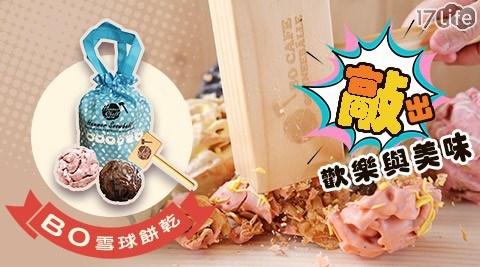 雪球餅乾/療癒/舒壓/酥脆餅乾/BO雪球餅乾/團購/草莓/巧克力/餅乾/零食