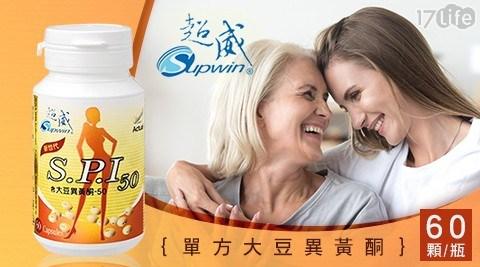Supwin/超威/單方大豆異黃酮/女性/加班/調整體質/保健/養生