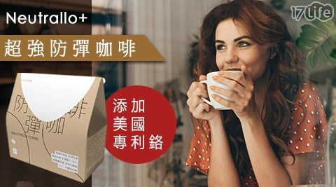 Neutrallo/防彈咖啡/生酮/瘦身/減肥/乳清蛋白/健身/咖啡