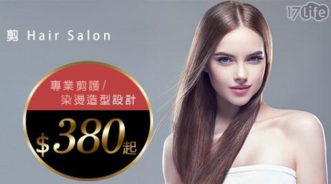 Beauty Hair Salon/剪/東區/東區髮廊/染髮/燙髮/剪髮/洗髮/護髮/頭皮