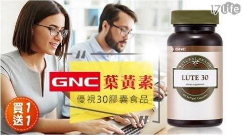GNC/葉黃素/母親節/保健/視力保健/優視30/健安喜