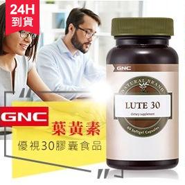 【GNC健安喜】(葉黃素) 優視30膠囊食品