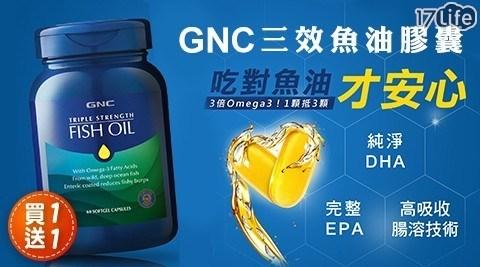 GNC/健安喜/魚油/保健/買一送一/養生