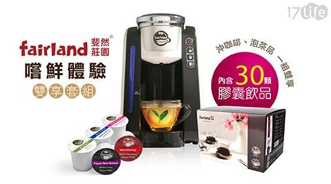咖啡機/泡茶/茶葉/咖啡兩用機/咖啡/斐然莊園