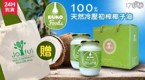 BUJO/椰子油/生酮/生酮飲食/防彈咖啡/天然冷壓椰子油/減重/瘦身/天然冷壓初榨椰子油禮盒