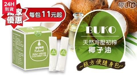 生酮飲食必備!BUKO 100%天然冷壓初榨椰子油,10ml隨手包,防彈咖啡超方便!獨家優惠,1包只要$11元起!