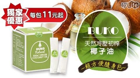 BUKO/椰子油/生酮飲食/防彈咖啡/天然冷壓初榨椰子油隨身包/椰子油隨身包