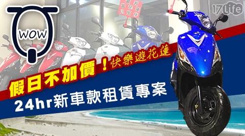 WOW租車鋪-假日不加價!快樂遊花蓮24hr新車款租賃專案/租車/機車/汽車
