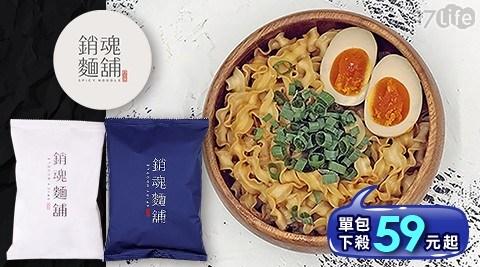 台北排隊名店,銷魂的好滋味,半年累積數萬人品嘗,風潮不斷,吃了讓人回味的銷魂麵,即食美味,讓您在家也可以享用!