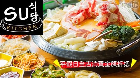Su kitchen正宗韓式烤肉/藝文/聚餐/韓式/歐爸/年糕