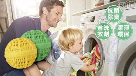 天然/洗衣球/環保/洗衣/天然環保潔淨洗衣球