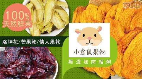 小倉鼠果乾/果乾/情人果乾/愛文芒果/芒果乾/洛神花/水果