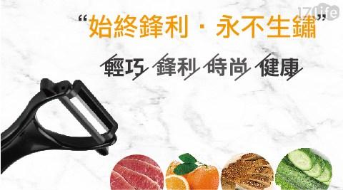 黑金剛陶瓷刨刀/陶瓷刨刀/刨刀/烏金廚具/烏金