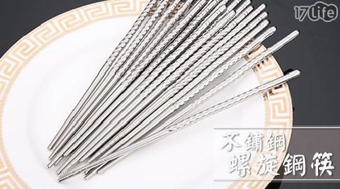 不鏽鋼/螺旋/筷/筷子/不鏽鋼筷