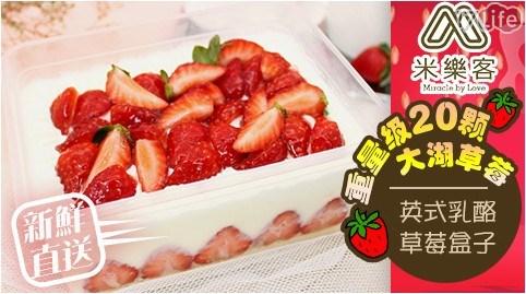 米樂客/草莓/草莓蛋糕/英式乳酪/英式乳酪草莓盒子/草莓盒子/草莓盒/草莓季/大湖草莓/下午茶/情人節/甜點/點心/蛋糕