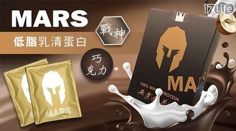 健身/減重/乳清/乳清蛋白/低脂/戰神/MARS/巧克力/蛋白質/木瓜酵素/運動/重訓