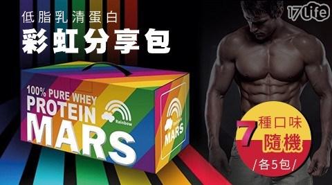 台灣知名的戰神MARS乳清蛋白,堅持品質,持續創新,彩虹綜合口味!結合七種口味,快來嚐鮮~