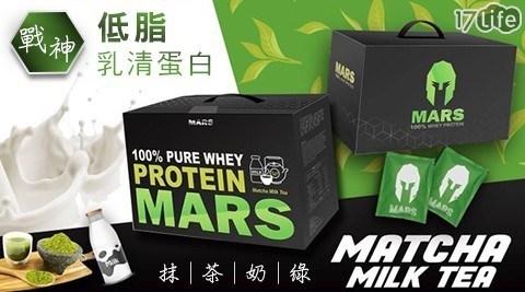 健身/蛋白質/戰神/MARS/乳清/乳清蛋白