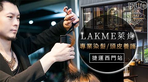 LUKAS HAIR SALON TAIPEI/西門町美髮/型男設計師/染髮/三合一護髮