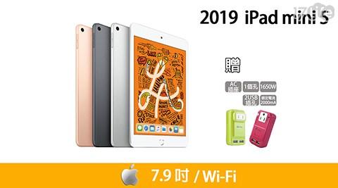 Apple/iPad/mini/2019/7.9吋/WiFi/Wi-Fi