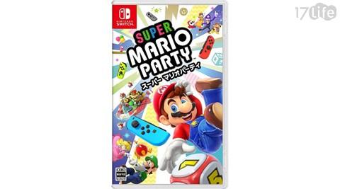 超級瑪利歐派對/馬力歐/瑪利歐/Switch/任天堂