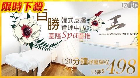 百勝/韓式/皮膚管理/SPA/岩盤浴/粉刺/基隆