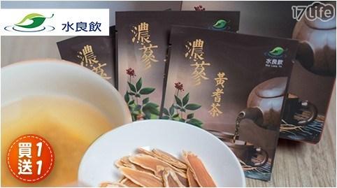 水良飲/濃蔘黃耆茶包/養生/茶包/買一送一/黃耆茶/人篸/養生茶/黃耆/沖泡