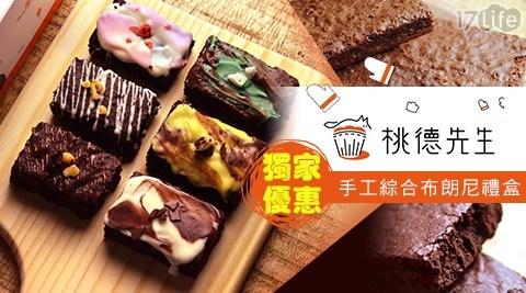桃德先生/布朗尼/手工布朗尼/巧克力/可可/蛋糕/點心/下午茶/甜點/情人節/禮盒/送禮/伴手禮