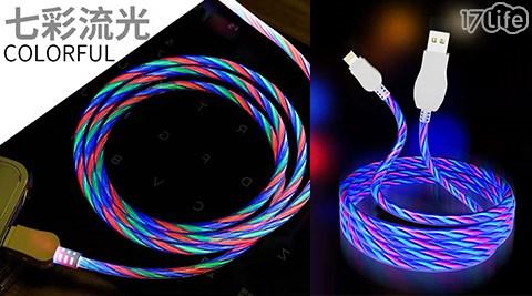 傳輸線/充電線/Type-C/Lightning/Apple/microUSB/手機線
