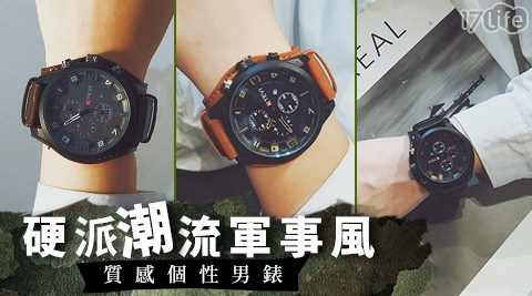 軍事風/潮流/男錶/手錶/大錶盤/皮錶帶/三眼飾盤/硬派
