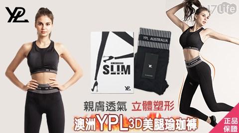 澳洲/YPL/塑身褲/燃脂褲/壓力褲/運動褲/瑜珈褲/塑褲