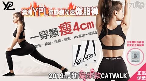 2019最新貓步款,日夜燃燒黑科技,藝人網紅瘋狂搶購,一穿顯瘦4CM,史上最有心機的美腿褲,官方正品,請安心購買!