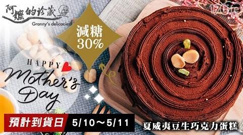 經典不敗款!嚴選夏威夷豆╳ 72%黑巧克力╳低卡戚風蛋糕,每口綿密蛋糕中吃的到大顆酥脆的夏威夷豆!減糖減油配方無負擔~
