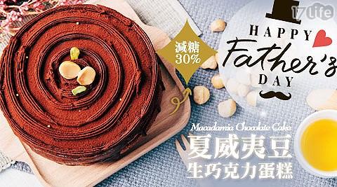阿嬤的珍藏/六吋蛋糕/蛋糕/夏威夷豆生巧克力/減糖/低卡/甜點/團購蛋糕/父親節/父親節蛋糕/情人節/下午茶/團購/聚餐/生巧克力/巧克力蛋糕